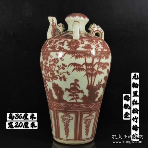 元釉里红松竹梅纹梅瓶壶,包浆均匀自然,皮壳老辣,保存完整无磕碰,器型端庄,品相如图。