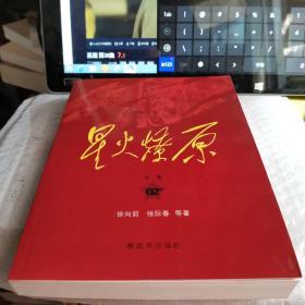 正版星火燎原全集平装(第2卷) /徐向前 解放军出版社9787506558310