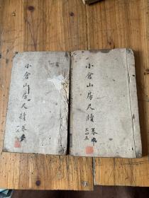 5437:咸丰辛酉年木刻本《音注小仓山房尺牍》卷1-5线装两册