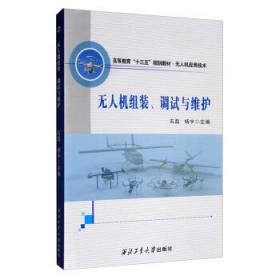 无人机组装调试与维护石磊,杨宇 编西北工业大学出版社