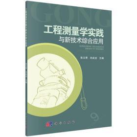 工程测量学实践与新技术综合应用张文君,刘成龙科学出版社