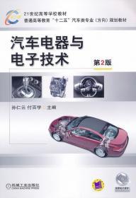 汽车电器与电子技术 第2版孙仁云,付百学机械工业出版社