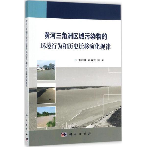 黄河三角洲区域污染物的环境行为和历史迁移演化规律 科学出版社 刘桂建,笪春年 等 著 著 环境科学  9787030545411正版全新图书籍Book