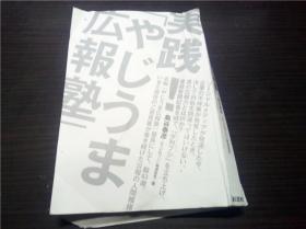 実践!やじうま広报塾 岛谷泰彦著 彩流社 2015年 32平装 原版日本日文书 图片实拍