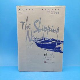 船讯(精装1版1印6000册)