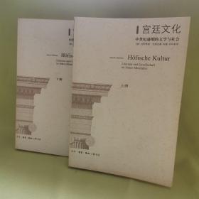 宫廷文化:中世纪盛期的文学与社会 上下册