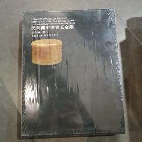 民间藏中国古玉全集 综合编