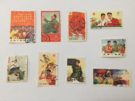 【老邮票一组9张合售】  全世界人民反对美帝国主义及其走狗的斗争一定会取得更加伟大的胜利。(毛主席语录邮票) 品相很好   +  发展体育运动,增强人民体质 邮票 1975年 + 伟大领袖毛主席招手邮票 (共计9枚) 实物如图