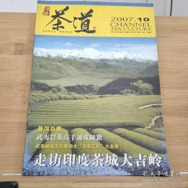 海峡茶道 2007年第10期(总第20期)