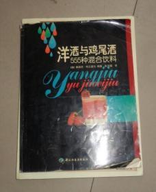 洋酒与鸡尾酒:555种混合饮料(书脊有磨损):书架 A8