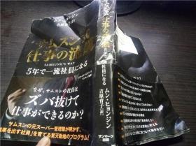 サムスン式 仕事の流仪 5年で一流社员になる 2012年 32平装 原版日本日文书 图片实拍