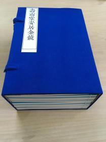 安居金镜八卷六册(折页双股线装)