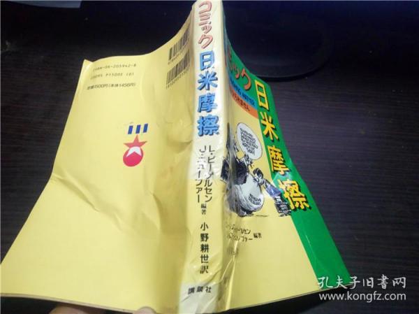 コミツク日米摩擦 小野耕世訳 讲谈社 1992年 32平装 原版日本日文书 图片实拍