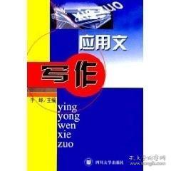 应用文写作李峰四川大学出版社9787561422571
