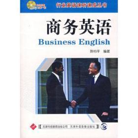 商务英语陈怡平天津科技翻译出版9787543316010