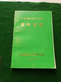 阜新蒙古族自治县蜜源植物
