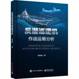 反潜巡逻机作战运筹分析 电子工业出版社 谭安胜 著 国防科技  9787121392160正版全新图书籍Book