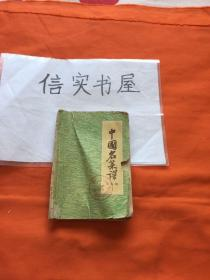 中国名菜谱(第六辑)