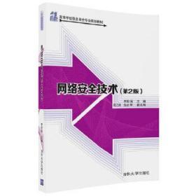 网络安全技术(第2版)(21世纪高等学校信息安全专业规划教材)