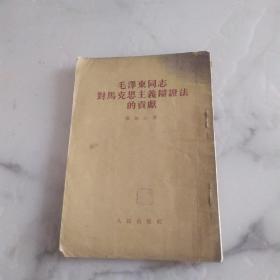 毛泽东同志对马克思主义辩证法的贡献   1954年初版本