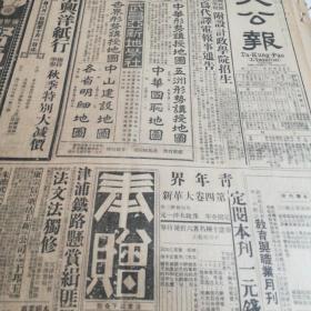 巜大公报》西康视察记,山东水灾