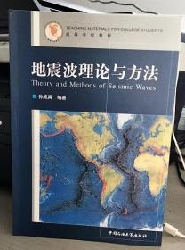 地震波理论与方法