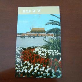 1977年年历卡 北京天安门广场