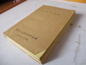 司法文件选编【1996年度12期合订】