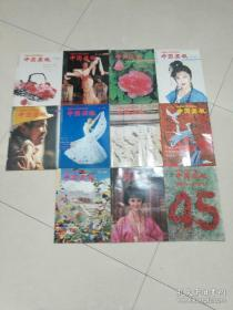 11本合售 日文版小8开《中国画报》1995年1-10期、12期。详细见图