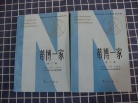 获诺贝尔文学奖作家丛书--蒂博一家(第一、二册)