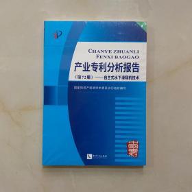 产业专利分析报告(第72册)——自主式水下滑翔机技术