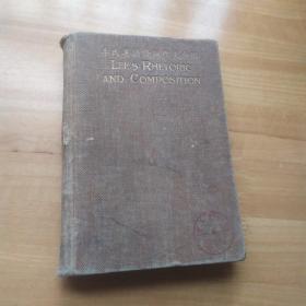民国版《李氏英语修词作文合编》精装英文版 1930年