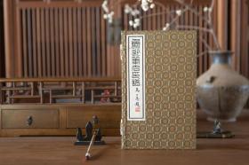 原色原大仿真复制 1956年人民美术出版社《鲁迅笔名印谱》手工宣纸线装本 全一函两册