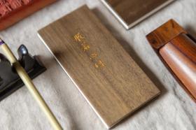 木板刷印 溥心畲手书《心经》朱印经折随身装