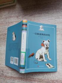 狗之物语:一只捣蛋狗的回忆