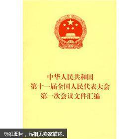 中华人民共和国第十一届全国人民代表大会第一次会议文件汇编