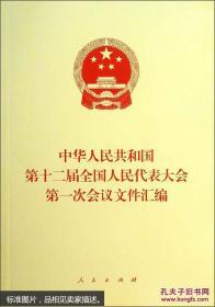 中华人民共和国第十二届全国人民代表大全第一次会议文件汇编