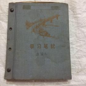 张镇九:原子物理笔记本,稀少珍贵,很有收藏价值。200多页