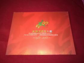 光辉岁月五十载——热烈庆祝54中学建校50周年(1955-2005) 画册,有天津足球史料