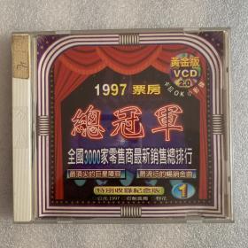 1997票房总冠军  歌曲单碟VCD  特别收录纪念版