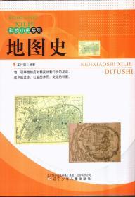 科技小史系列 地图史
