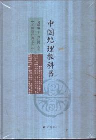 刘师培经典文库 中国地理教科书(精装)