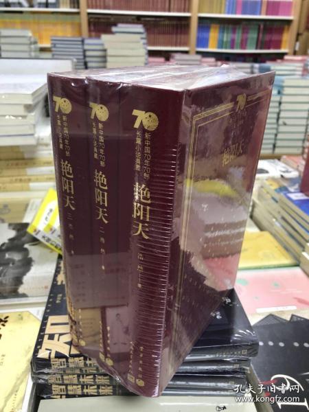 全新正版 艳阳天 全3册 精装 新中国70年70部长篇小说典藏 浩然著 人民文学出版社