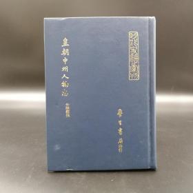 台湾学生书局  (明)朱睦㮮撰《皇朝中州人物志》(精装)