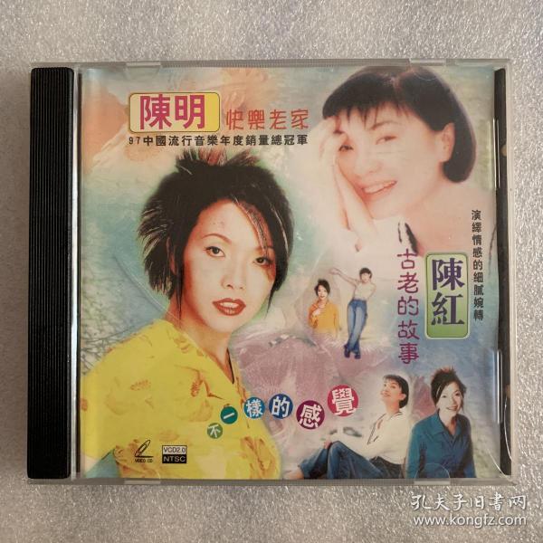 陈明快乐老家/陈红古老的故事  VCD单碟