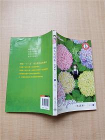 新人文读本·第2版·初中版B 春水卷