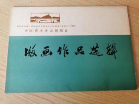 记念毛主席巜在延安文艺座谈会上的讲话》发表三十周年   全国美术作品展览会    版画作品选辑