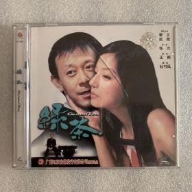 绿茶  正版VCD双碟