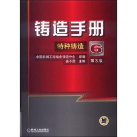 正版新书 铸造手册 第6卷 特种铸造 姜不居,中国机械工程学会铸