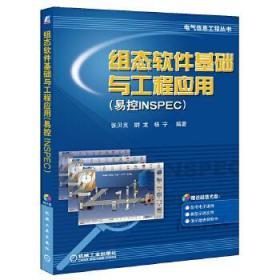 正版新书 组态软件基础与工程应用(易控INSPEC):电气信息工程丛书